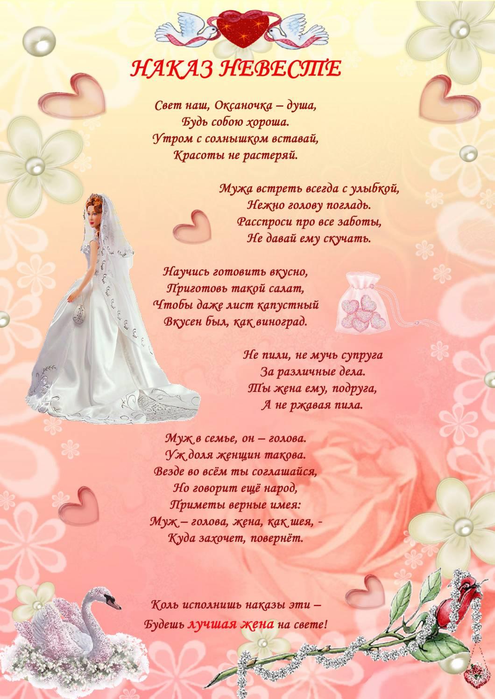 Прикольные поздравления то гостей на свадьбе